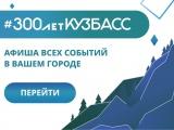 Кузбасс-Онлайн - афиша всех событий в нашем городе
